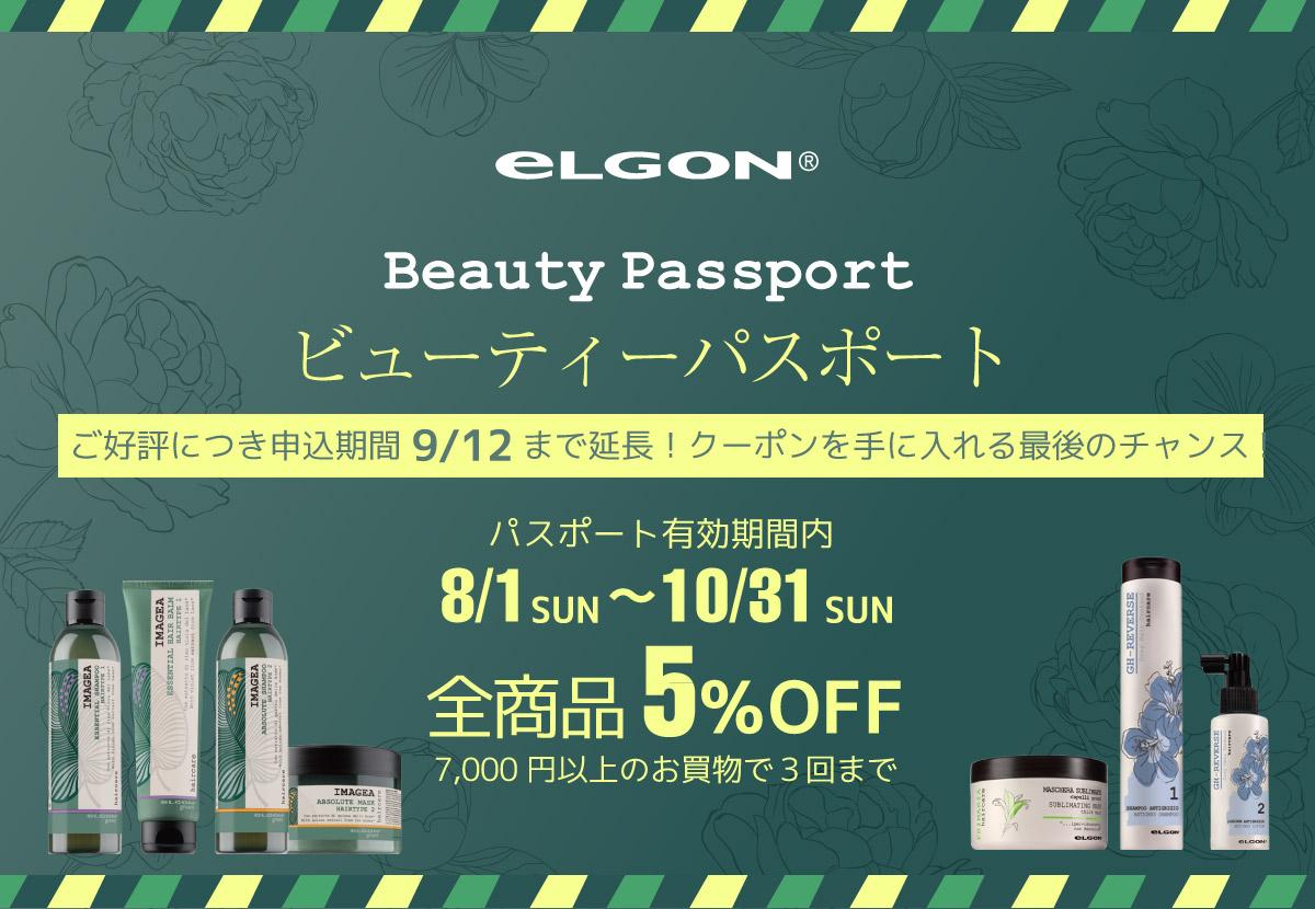 エルゴンビューティーパスポート