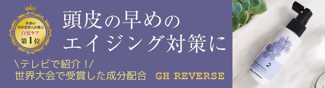 GHリバースシリーズ