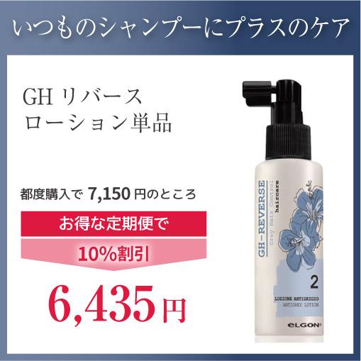 gh-lp_item03.jpg