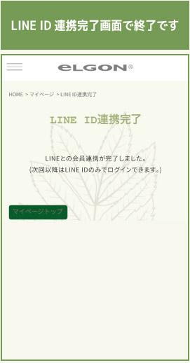 LINE ID連携完了、ポイントが手に入る