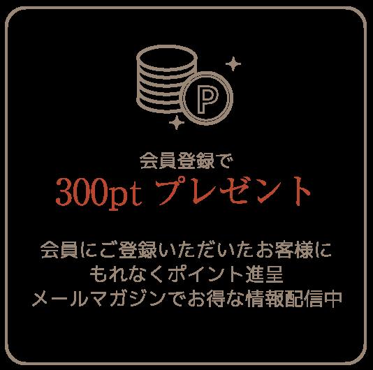 img/footer_section/tokuten_touroku.png
