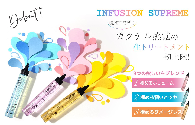 infusion_slider.jpg