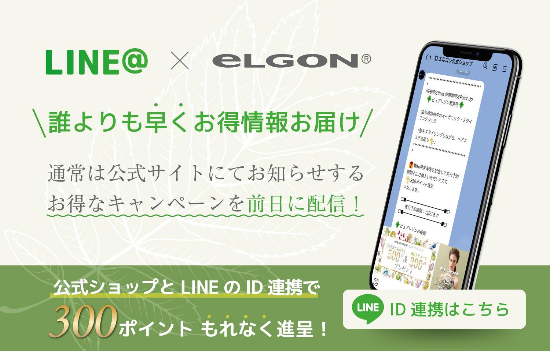 line-renkei2_slider.jpg
