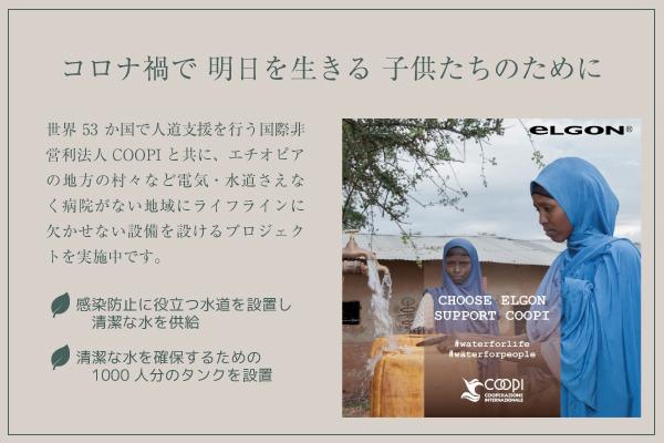 COOPIによる人道支援
